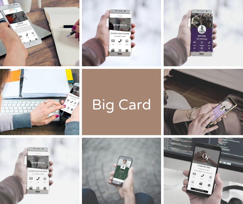 BIG CARD כרטיס ביקור דיגיטלי
