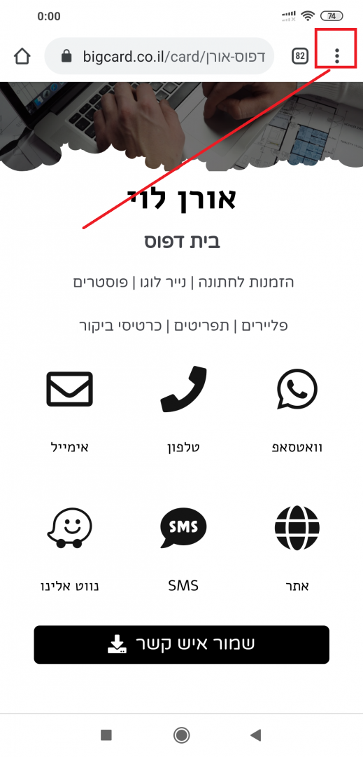 שמירת כרטיס ביקור דיגיטלי בטלפון