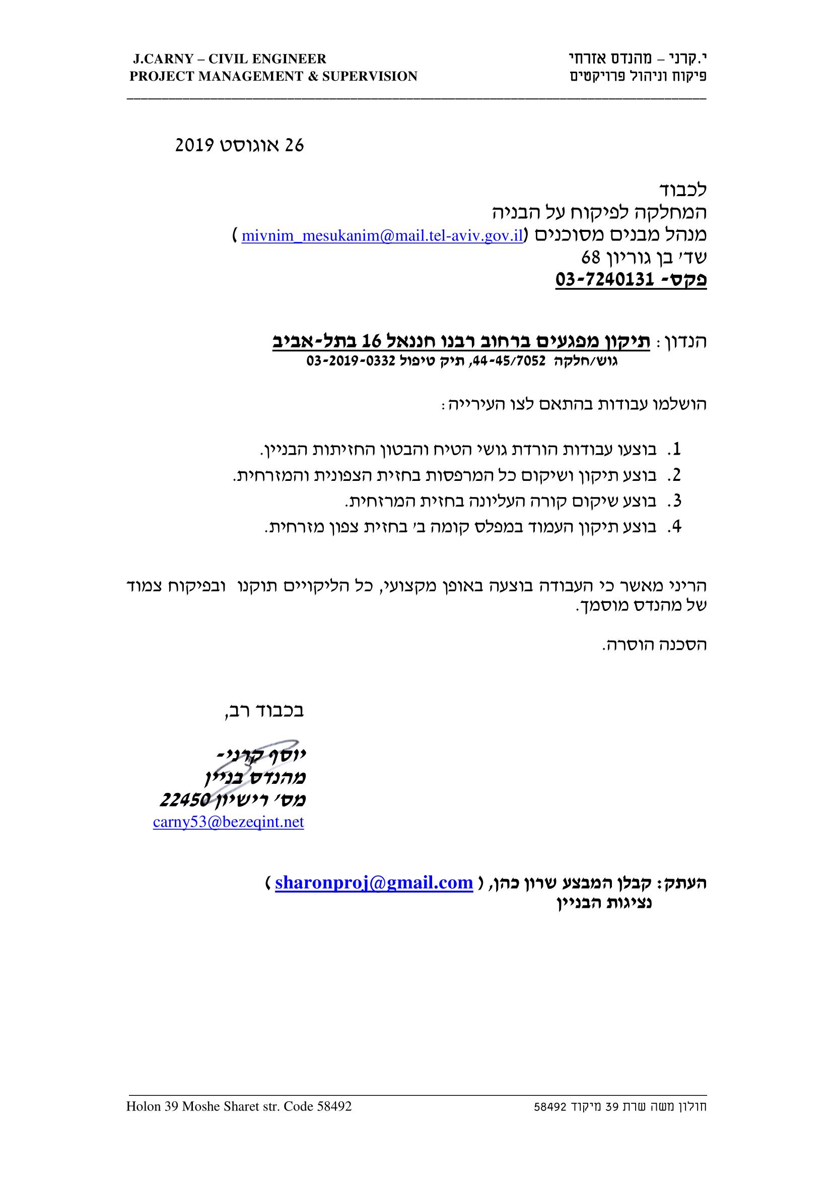 אישור סיום עבודה רבינו נתאל 16 (1)-1