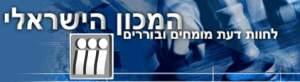 בוגרת קורס חוות דעת עדים מומחים מטעם המכון הישראל לחוות דעת מומחים ובוררים